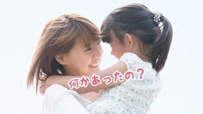 子供を抱っこして微笑む母親