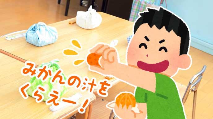 お弁当の時間にミカンの皮から汁をとばしてくる子供のイラスト