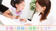 子供の作品をキレイに保管する方法・飾り方や処分のコツ
