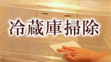 冷蔵庫掃除の方法・庫内のカビやにおいも解消!