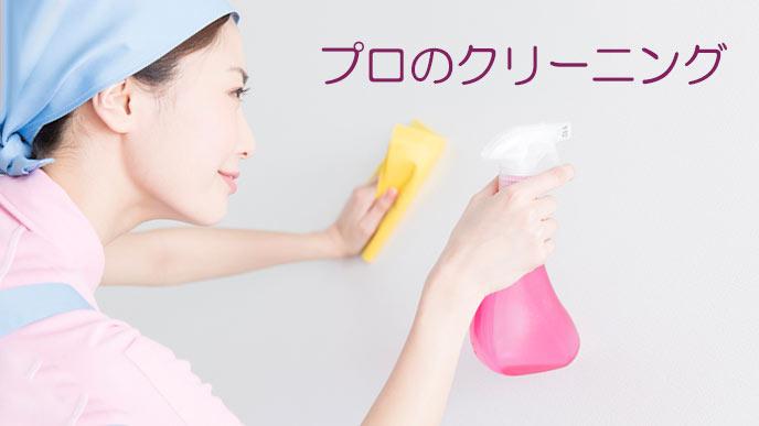 壁の汚れをとる家事代行サービスの女性