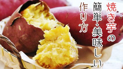 焼き芋の作り方・簡単で美味しい調理器具別の基本レシピ