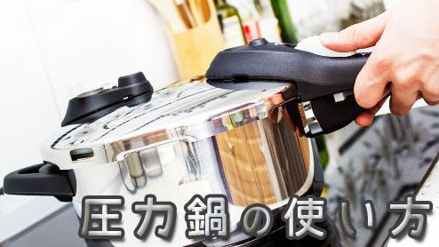 圧力鍋の使い方や注意点を解説!おすすめの簡単レシピ3選
