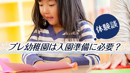 プレ幼稚園は入園準備に必要?知っておきたい費用や頻度