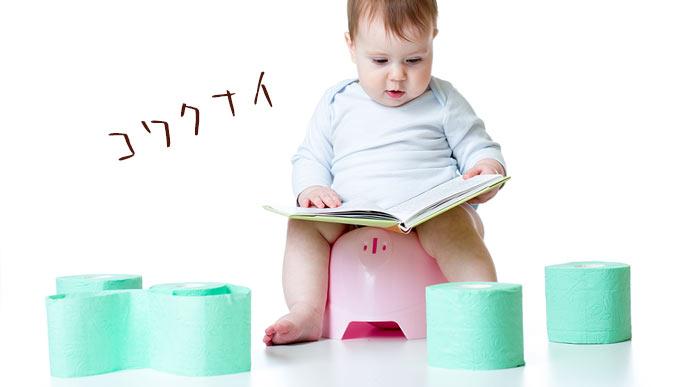絵本を見ながらオマルに座る幼児