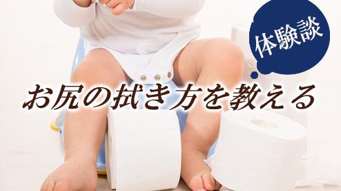 お尻の拭き方はどうやって教える?男の子/女の子の教え方体験談
