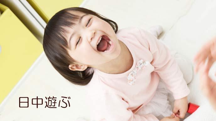 笑顔で遊ぶ幼児