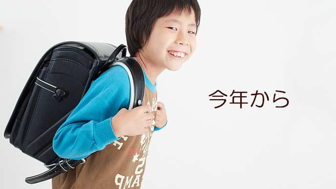 ランドセルを背おって笑顔の小学生