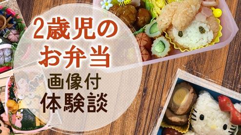2歳のお弁当の画像&体験談~子供が喜ぶおかずを教えて!