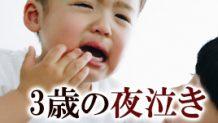 3歳の夜泣きの原因と対策 – 今になって子供が夜に泣くのはなぜ?