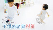 子供の足音対策・近所からの苦情を未然に防ぐ対処法