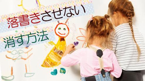 子供の落書き対策・いたずら書きをキレイに消す方法