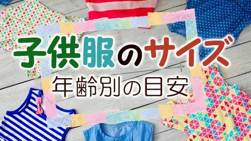 子供服のサイズ年齢別の目安・安全で動きやすい服の選び方