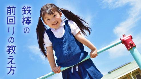 鉄棒の前回りを子供に分かりやすく教える方法
