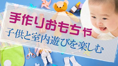 子供と室内遊びを楽しもう!手作りおもちゃで大喜び!