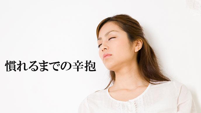 目を閉じてガマンする女性