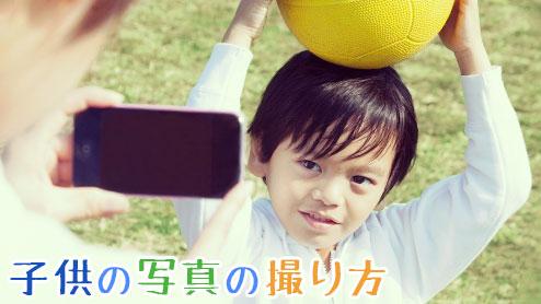子供写真の撮り方を覚えよう!スマホで上手に撮るコツは?
