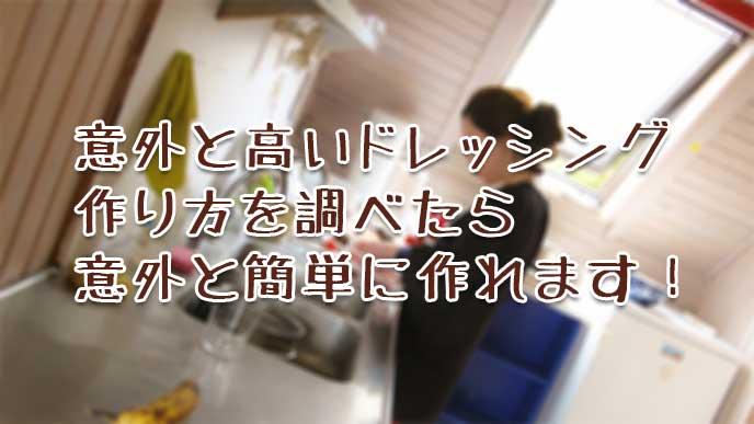 キッチンでドレッシングを自作してる女性