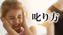 子供の叱り方・大切なことを上手に理解させるコツ