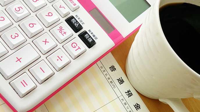 電卓と貯金通帳