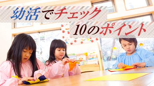 幼稚園の選び方~幼活でチェックすべき10のポイント