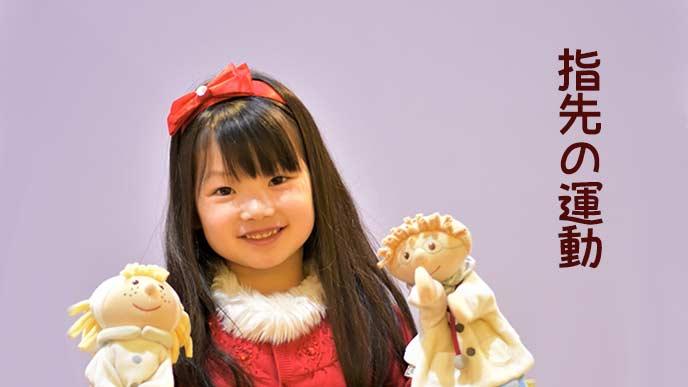 指人形を操作する幼児