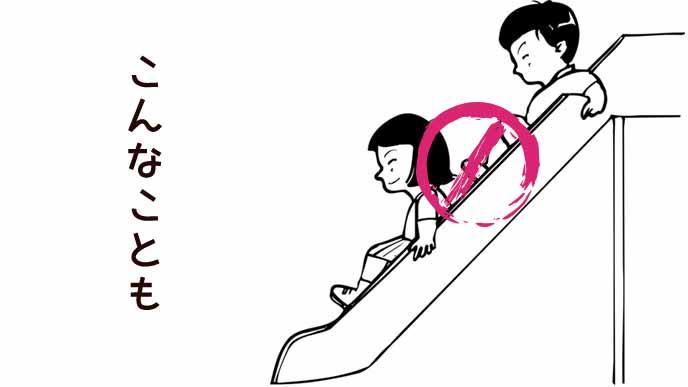二人が続けて滑り台を滑り降りる