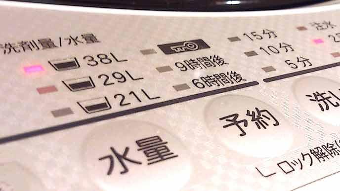 洗濯機のパネルの水量設定