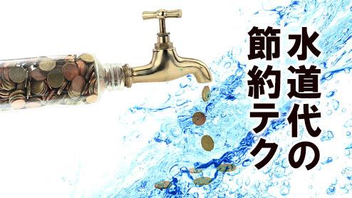 水道代を節約するために知っておきたいテクニック
