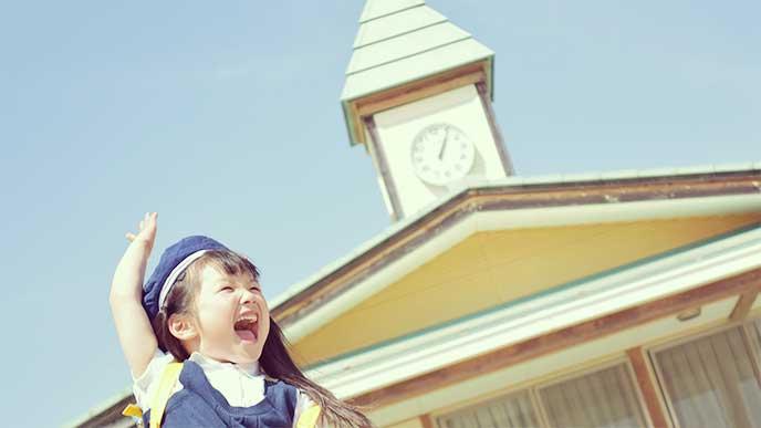 幼稚園の前ではしゃいでる女の子