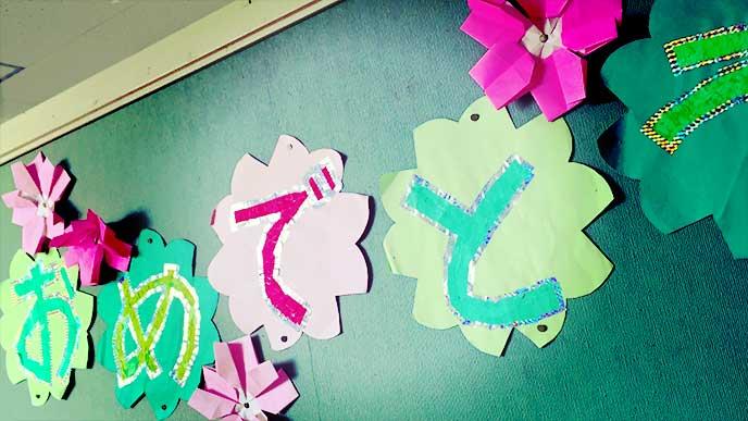 幼稚園入園式で黒板につけられた飾り