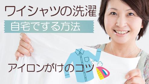 ワイシャツの洗濯を自宅でする方法とアイロンがけのコツ