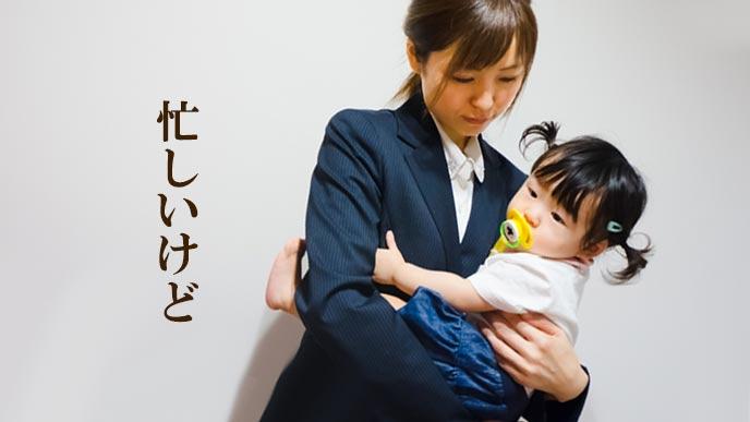 仕事に出かける前に赤ちゃんを抱っこする女性