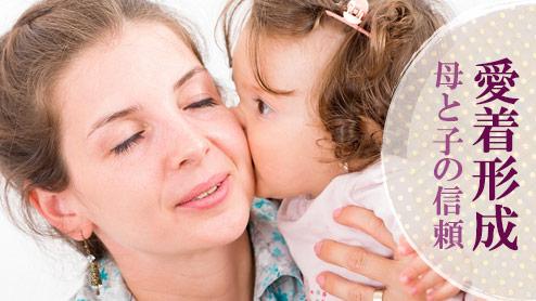 愛着形成の重要性 – 母と子の信頼を深める愛着の役割とは