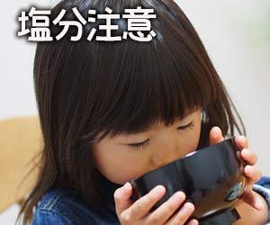 味噌汁を飲む幼児