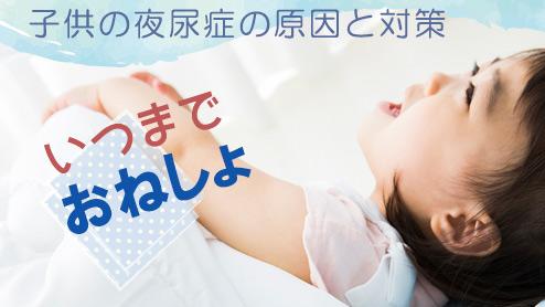 おねしょはいつまで続く?子供の夜尿症の原因と対策