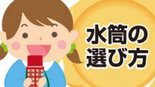 保育園の水筒の選び方1歳・2歳・3歳におすすめなのは?