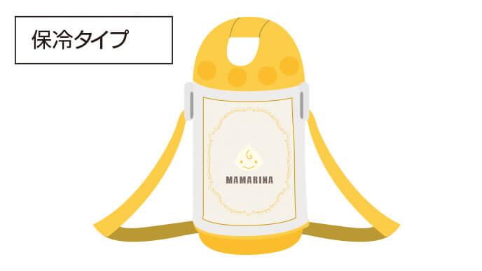 イラスト:保冷タイプの水筒