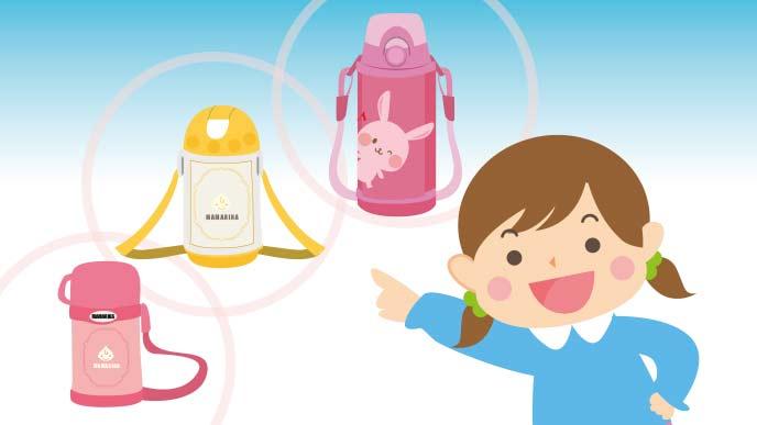 イラスト:水筒の種類と保育園児