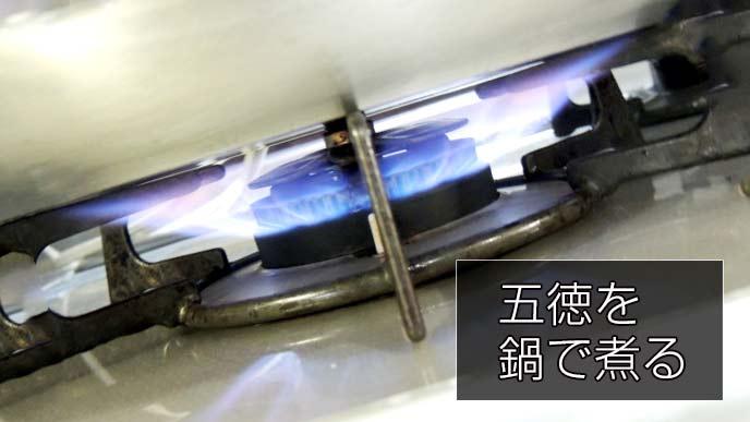 ガス代で鍋に火をかける