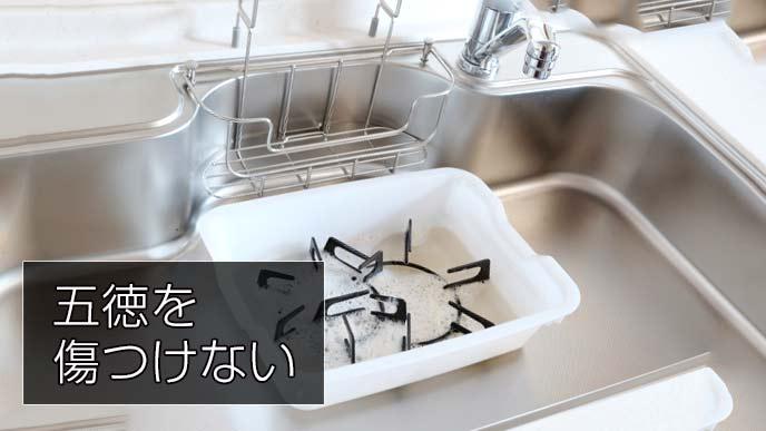 五徳をキッチンでつけおき洗い