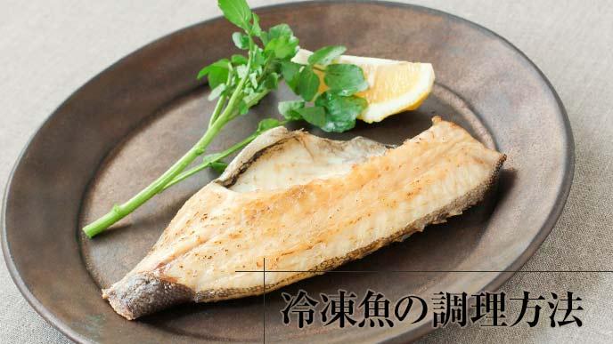 皿の上にもりつけられた焼き魚