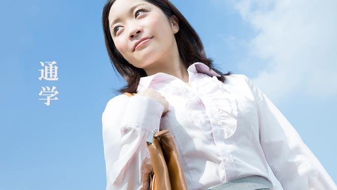 通学する女性
