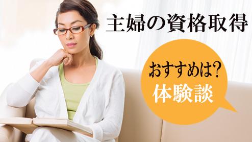 主婦が資格を取得した体験談15!おすすめの資格はコレ!