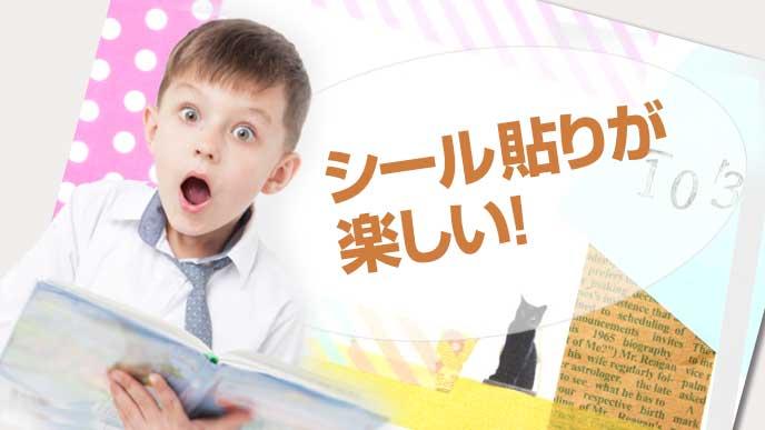 シール帳に貼って楽しむ子供