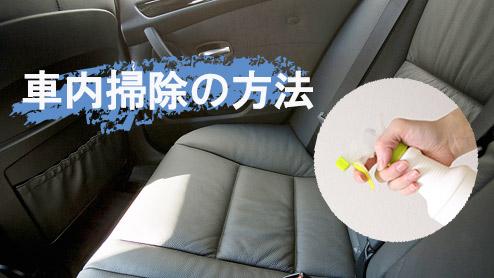 車内掃除の方法・ゴミやホコリを残さずキレイにするコツ