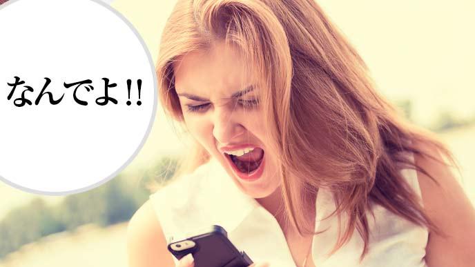 旦那からの電話に怒っている女性