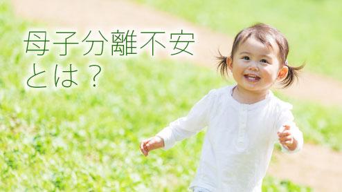 母子分離不安とは?子供の不安を取り除く年齢別の対処法
