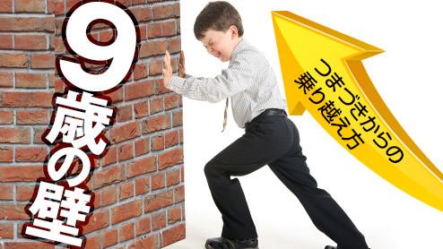 9歳の壁って何?親子で取り組むつまづきからの乗り越え方