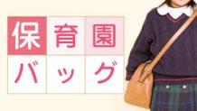 保育園バッグを用意するときに押さえておきたいポイント
